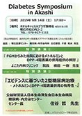 Diabetes Symposium in Akashi