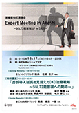 『Expert Meeting in Akashi ~SGLT2阻害剤 UP to DATE~』