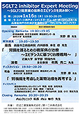 『SGLT2 inhibitor Expert Meeting ~SGLT2阻害薬の最新のエビデンスを読み解く~』